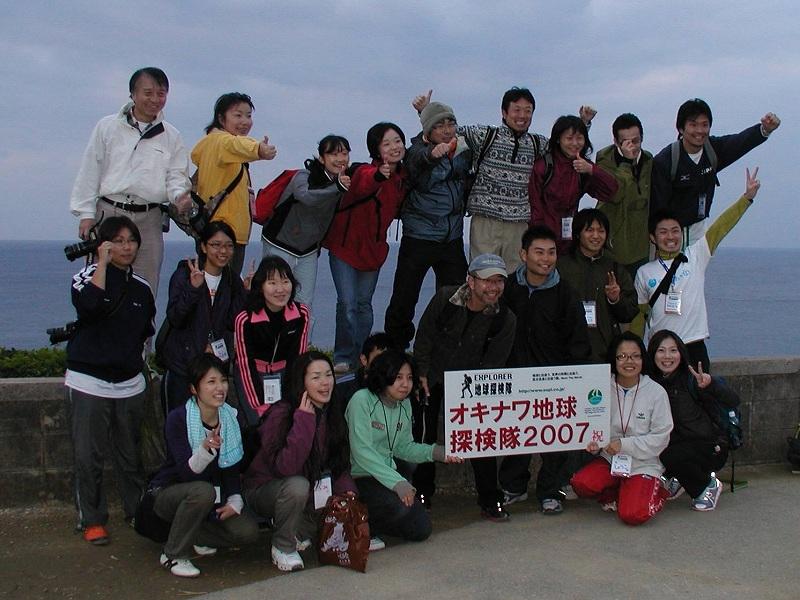 オキナワ地球探検隊2007