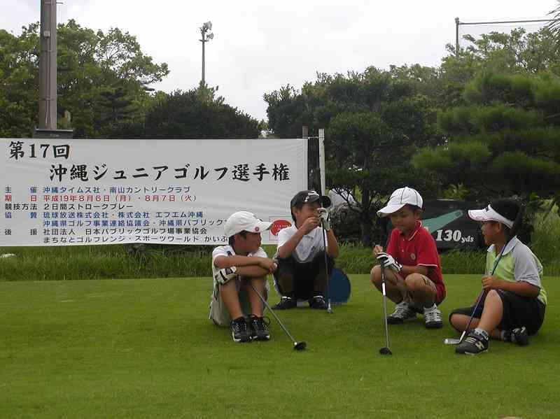 沖縄ジュニアゴルフ選手権