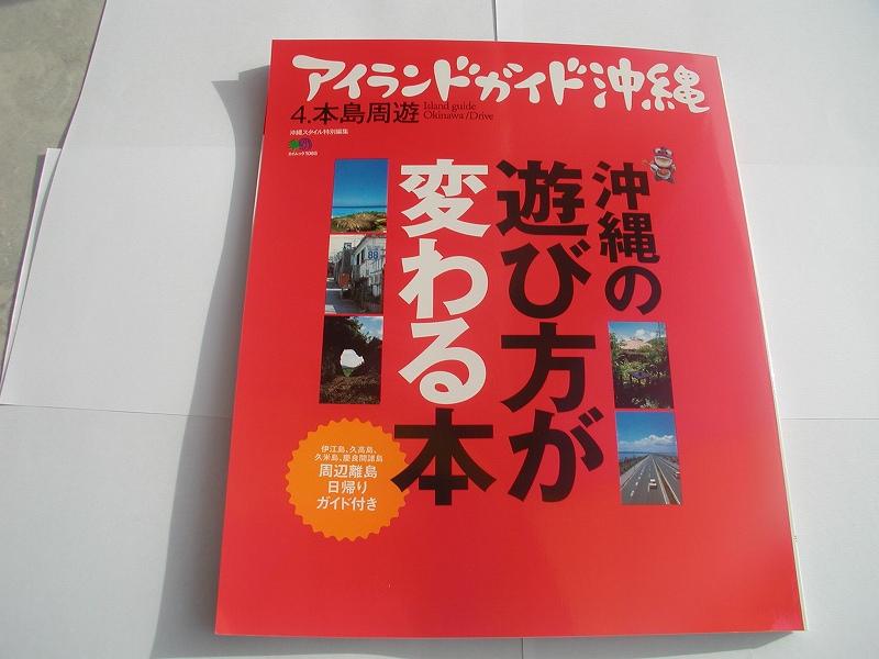 アイランドガイド沖縄