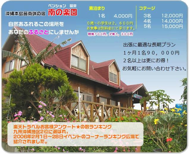 沖縄 ペンション